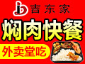 吉东家焖肉快餐加盟前景怎么样?