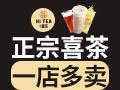 酷道喜茶饮品 喜茶行业创业的好项目