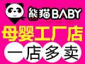熊猫baby母婴工厂店 加盟赚钱容易