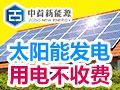 中首光伏太阳能发电 一次安装终生受益