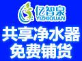 初次创业 亿智泉互联网净水器助85