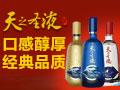 泸州老窖养生白酒天之圣液鼎力支持 2017中国电商智慧物流科技创新发展论坛