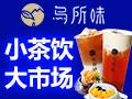 茶饮品加盟品牌 乌所味品类丰富