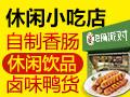 现在流行什么街头小吃?香肠派对用特色征服味蕾