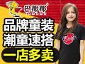 广州好的童装品牌有哪些?