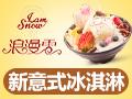 浪漫雪:今年夏天做冰淇淋生意怎样