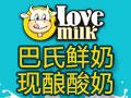 奶牛养殖户的再创业之旅 爱尚助你成