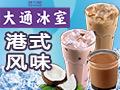 大通冰室奶茶 好喝不贵