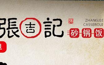 张吉记砂锅饭实体店 给你更好吃的砂锅饭