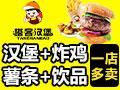 塔客汉堡 餐饮创业的好选择