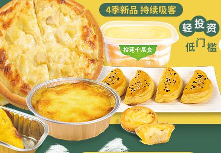 选择用从泰国而来的优质榴莲作为主要食材,同时总部更解锁了多种食物