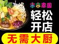 串串家园金汤麻辣烫特色品牌消费者喜欢