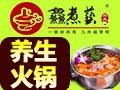 开个小火锅店一年收入有多少 鱻煮艺红火的美食品牌