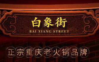 重庆老火锅哪个品牌加盟比较好?经验之谈帮你稳健发展