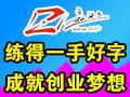 开练字班什么字体好 选择赵汝飞练字