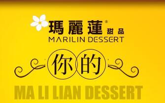 港式甜品店加盟 玛丽莲复合式甜品为你护航