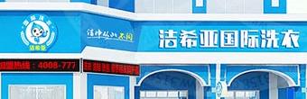 台湾小吃投资多少钱?京百味台湾小吃投资不大