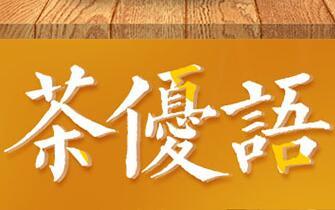奶茶十大品牌排行榜 茶优语茶饮更多人的选择