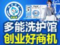 国际洗衣实力品牌 加盟洁希亚国际洗衣不会错