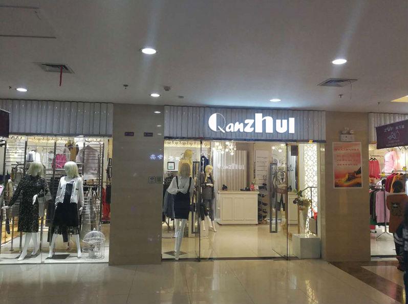 Qanzhui女装加盟