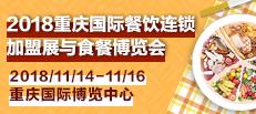 2018重庆国际餐饮连锁加盟展