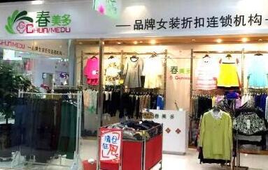 女装品牌折扣店加盟店哪个品牌好