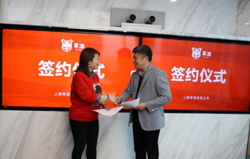 上海军酒有限公司运营总经理许成志与签约合作伙伴合影