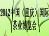 2012中国(重庆)国际茶业博览会将于10月开展
