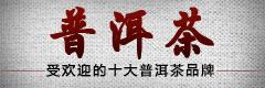 2015十大普洱茶品牌