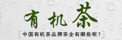 中国有机茶品牌