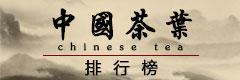 中国茶叶排行榜