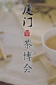 厦门茶博会