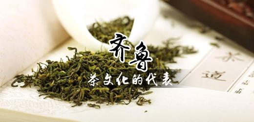 日照绿茶 山东齐鲁茶文化的代表