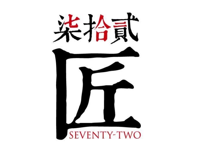 72匠用心坚守茶叶品质 为广大茶友提供放心茶