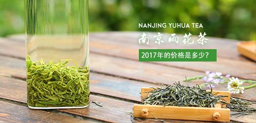 2017年南京雨花茶的价格多少 南京雨花茶多少钱一斤