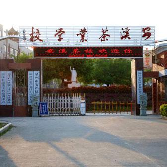 哪里有靠谱的茶艺培训机构 安溪茶校茶艺培训多少钱