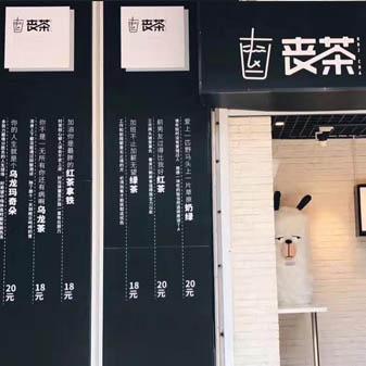 茶饮的跨行业收割 丧茶席卷上海只营业四天