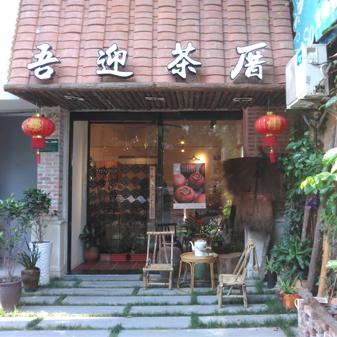 吾迎茶厝品茶 闽南人的茶文化