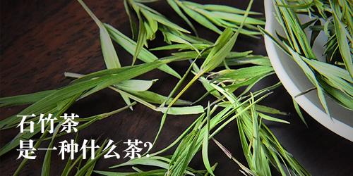石竹茶是什么茶 石竹茶的功效与作用