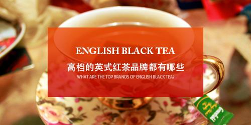 高档的英式红茶品牌都有哪些