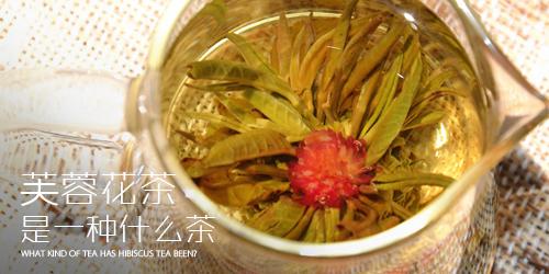 芙蓉花茶是什么样的茶 芙蓉花茶的功效与作用