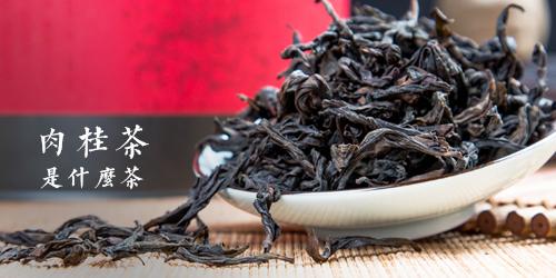 肉桂茶是什么茶 肉桂茶好喝吗