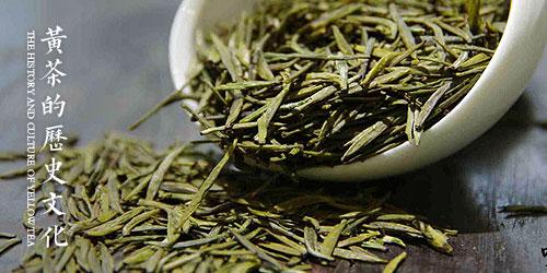 黄茶的历史文化
