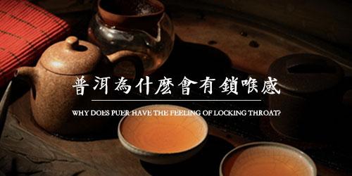 为什么喝普洱茶会有锁喉感 是普洱茶的品质不好吗