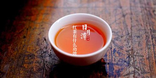台湾历史悠久的红茶特产 日月潭红茶有什么功效