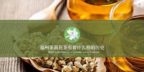 福州茉莉花茶有着什么样的历史