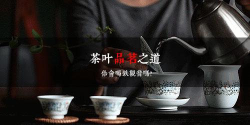 茶叶品茗之道 你会喝铁观音吗