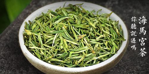 你听说过海马宫茶吗