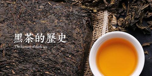 黑茶的历史你了解吗 黑茶怎么出现的