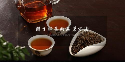 你会饮用红茶吗 关于红茶品茗方法